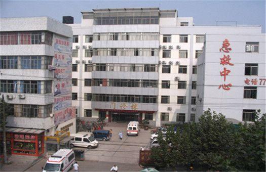 徐矿集团第二医院体检中心