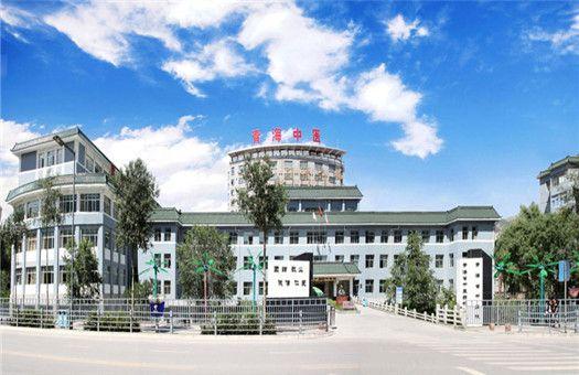 青海省中医院体检中心