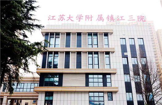 镇江市第三人民医院(江苏大学附属镇江三院)体检中心
