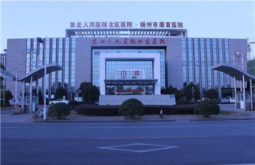 苏北人民医院北区医院(原扬州市第二人民医院)体检中心