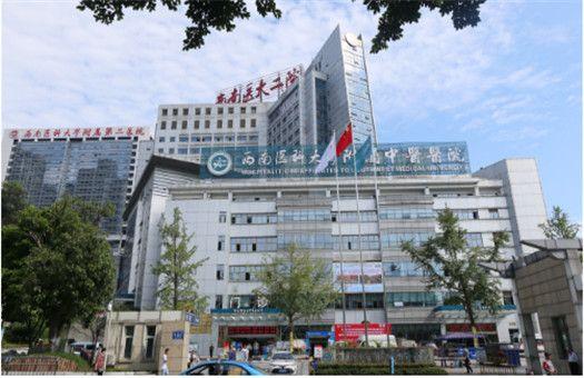 西南医科大学附属中医医院体检中心