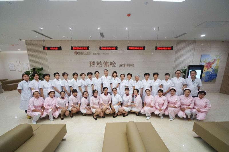 瑞慈体检中心(无锡滨湖分院)