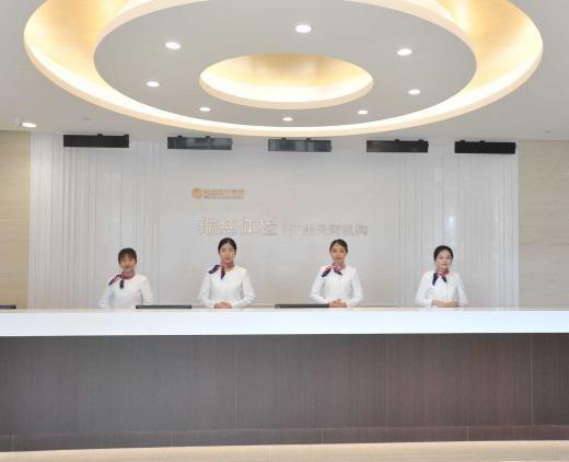 瑞慈体检中心(广州天河分院)