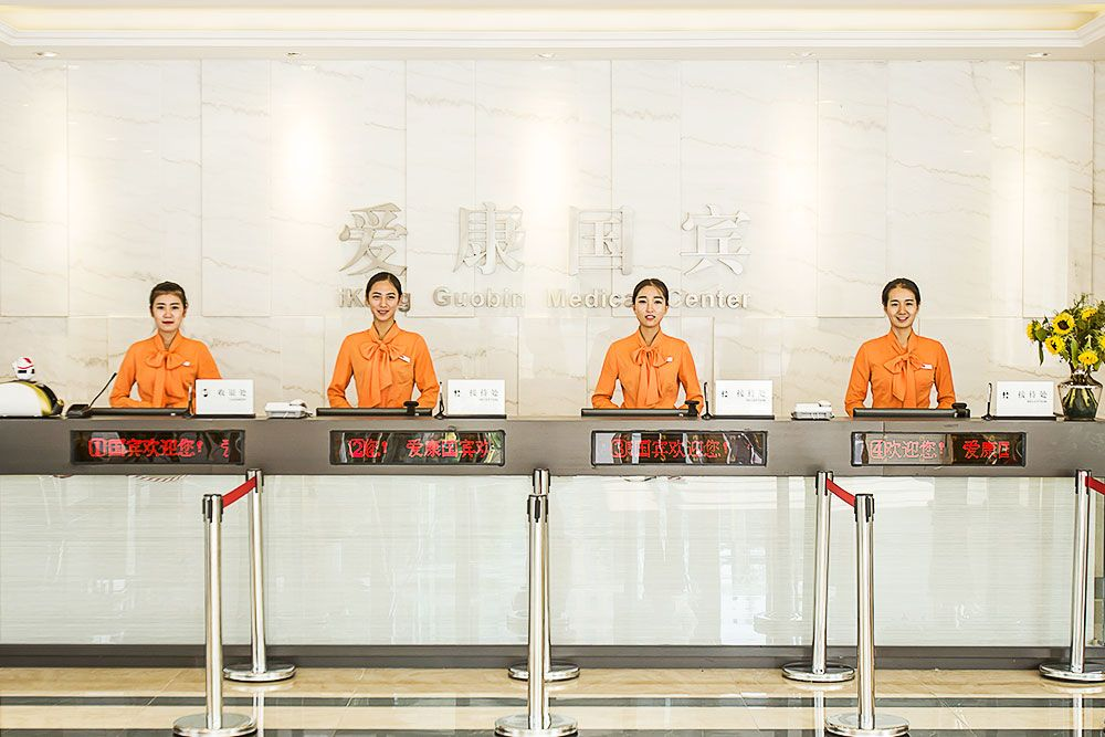 潍坊爱康国宾体检中心(东方路分院)