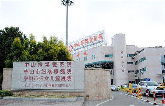 中山市博爱医院体检中心