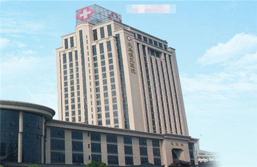 义乌復元医院体检中心