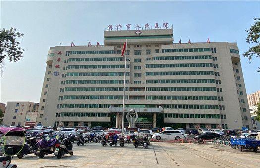 焦作市人民医院体检中心
