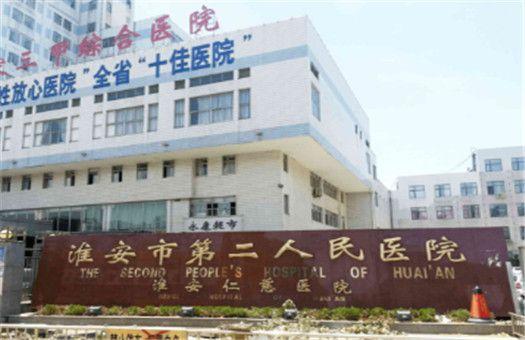 淮安市第二人民医院体检中心