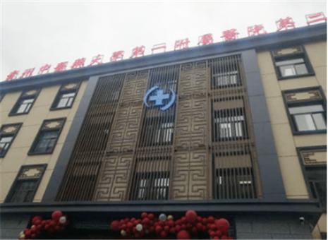 贵州中医药大学第一附属医院(二门诊)体检中心