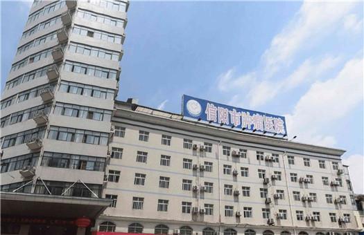 信阳市肿瘤医院体检中心