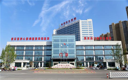 阜阳民生医院PETCT中心