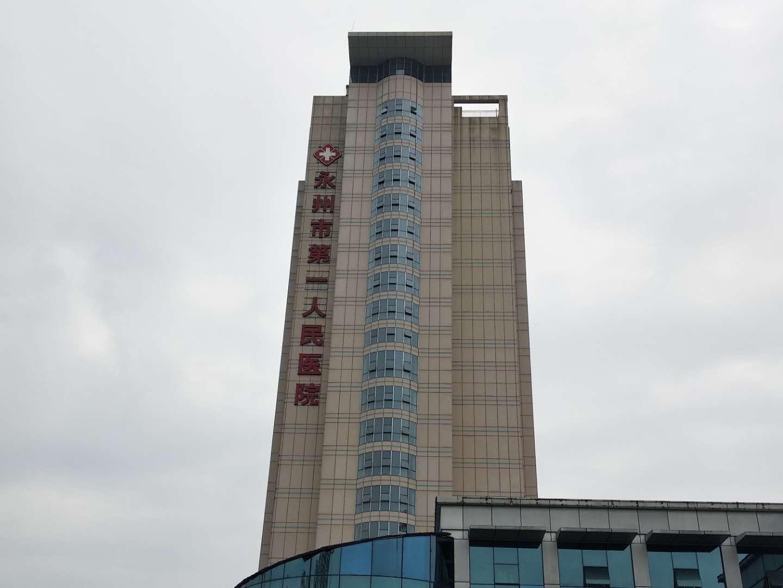 永州市第一人民医院体检中心