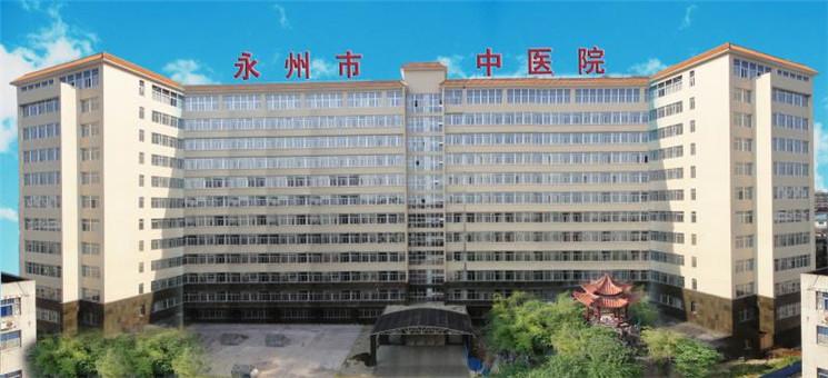 永州市中医医院体检中心