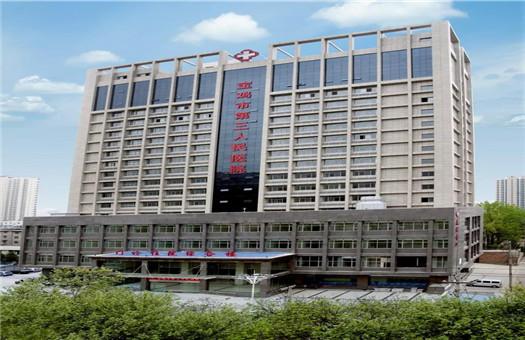 宝鸡市第三人民医院体检中心