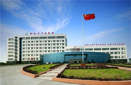 铜陵市中医医院体检中心(老院区)
