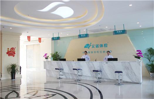 淮南艾诺体检中心