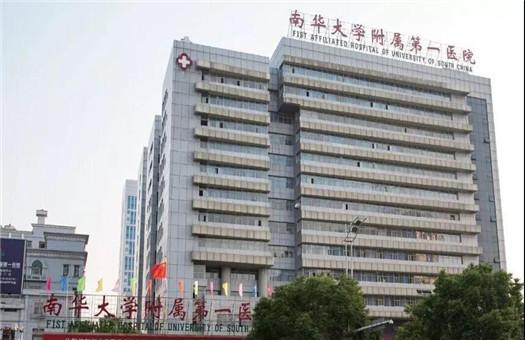 南华大学附属第一医院体检中心