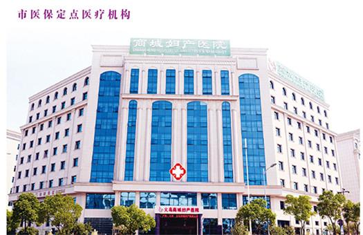 义乌商城妇产医院体检中心