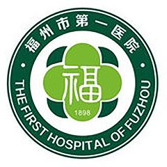 福州市第一医院体检中心