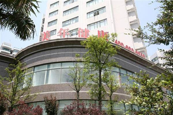 上海美年大健康体检中心(长宁天山分院)