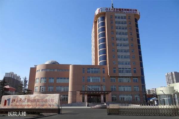 北京南郊肿瘤医院体检中心