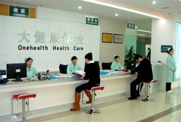 天津美年大健康体检中心(和平美佳分院)