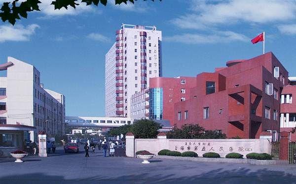 复旦大学附属上海市第五人民医院体检中心