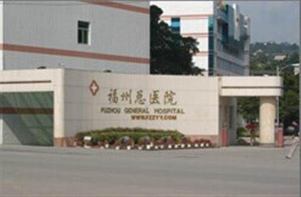 福州总医院体检中心