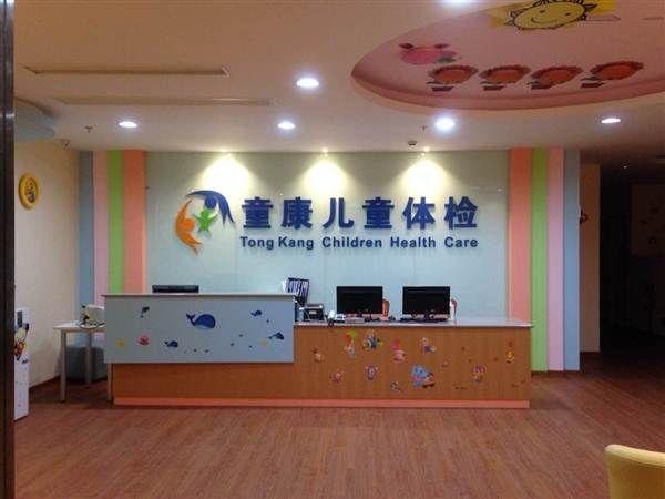 上海童康体检中心