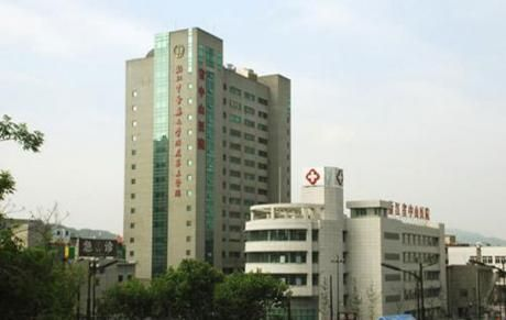 浙江省中医药大学附属第三医院(浙江省中山医院)体检中心