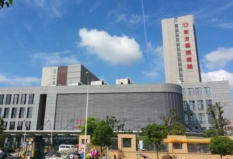 上海东方医院(南院)体检中心