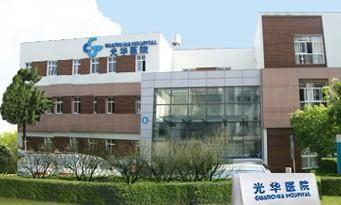 上海市光华医院体检中心