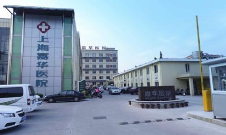 上海嘉华医院体检中心