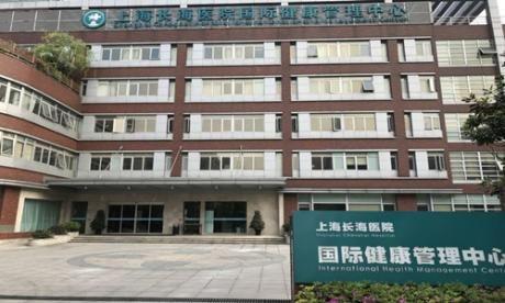 上海第二军医大学附属长海医院体检中心