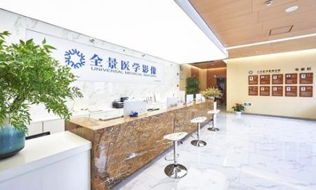 上海全景医学影像诊断中心