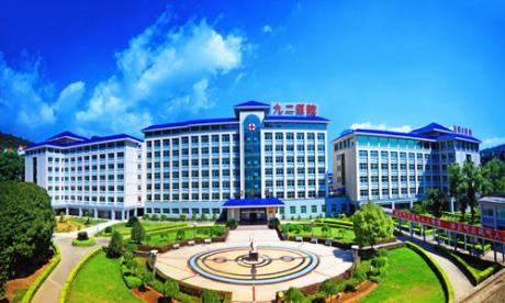 中国人民解放军第九二医院体检中心