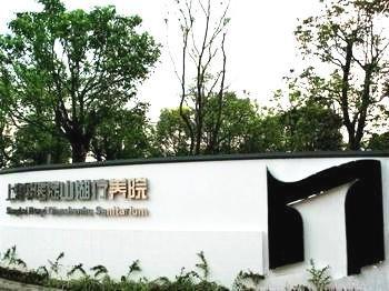 上海华医淀山湖疗养院体检中心