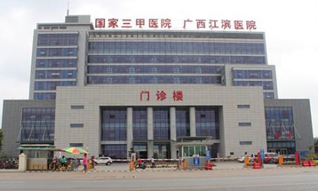 广西壮族自治区江滨医院体检中心