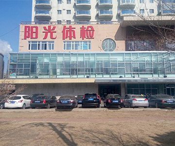 沈阳阳光体检中心(和平分院)