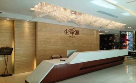 上海生命滙体检中心