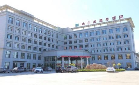 哈尔滨英华医院体检中心