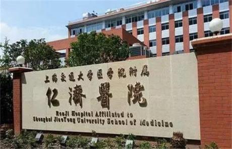 上海仁济医院体检中心