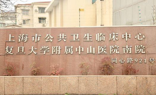 上海复旦大学附属中山医院(南院)体检中心