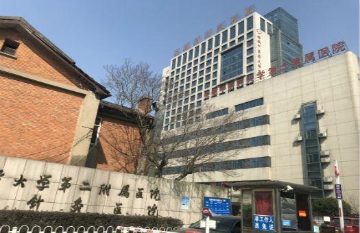 安徽中医药大学第二附属医院(省针灸医院)体检中心
