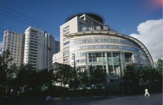 上海华山医院(东院)PETCT体检中心