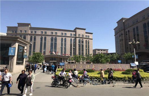 河北医科大学第二医院(北院区)体检中心