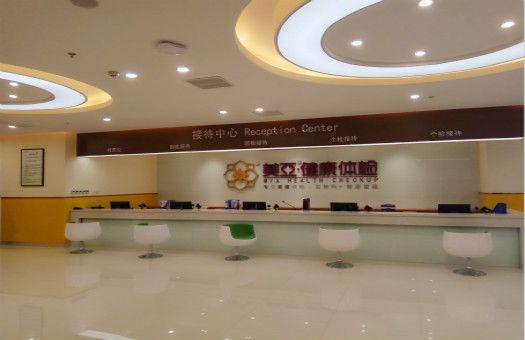 南平美亚健康体检中心