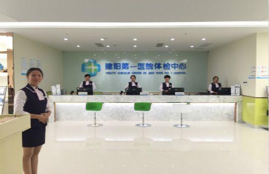 建阳美亚健康体检中心