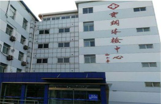 上海宝钢体检中心