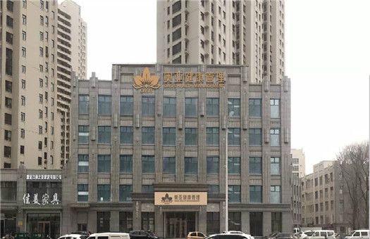 哈尔滨奥亚健康体检中心